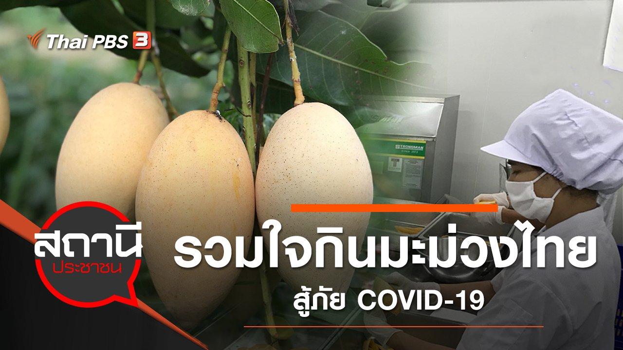 สถานีประชาชน - รวมใจกินมะม่วงไทย สู้ภัย COVID-19