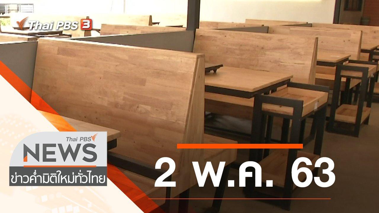 ข่าวค่ำ มิติใหม่ทั่วไทย - ประเด็นข่าว (2 พ.ค. 63)