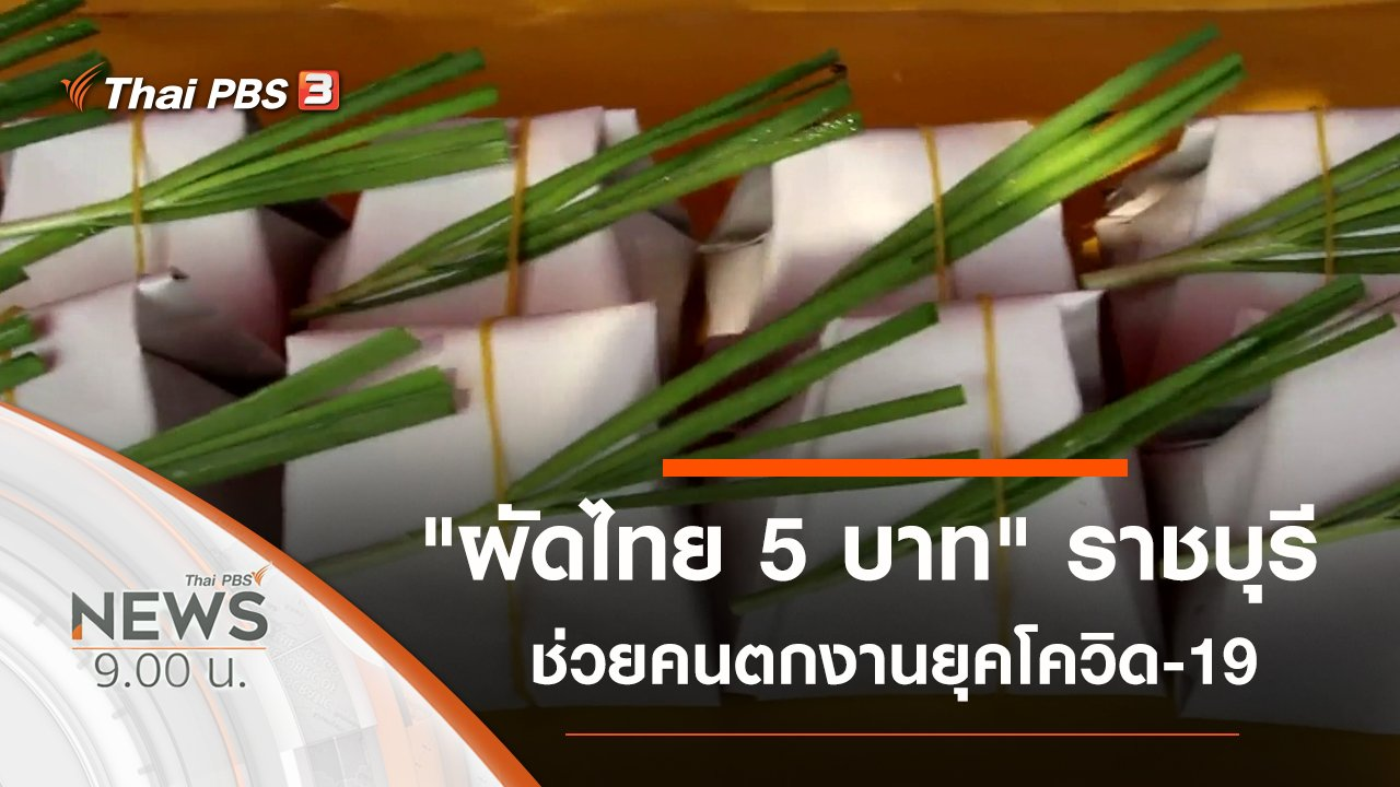 ข่าว 9 โมง - ประเด็นข่าว (3 พ.ค. 63)