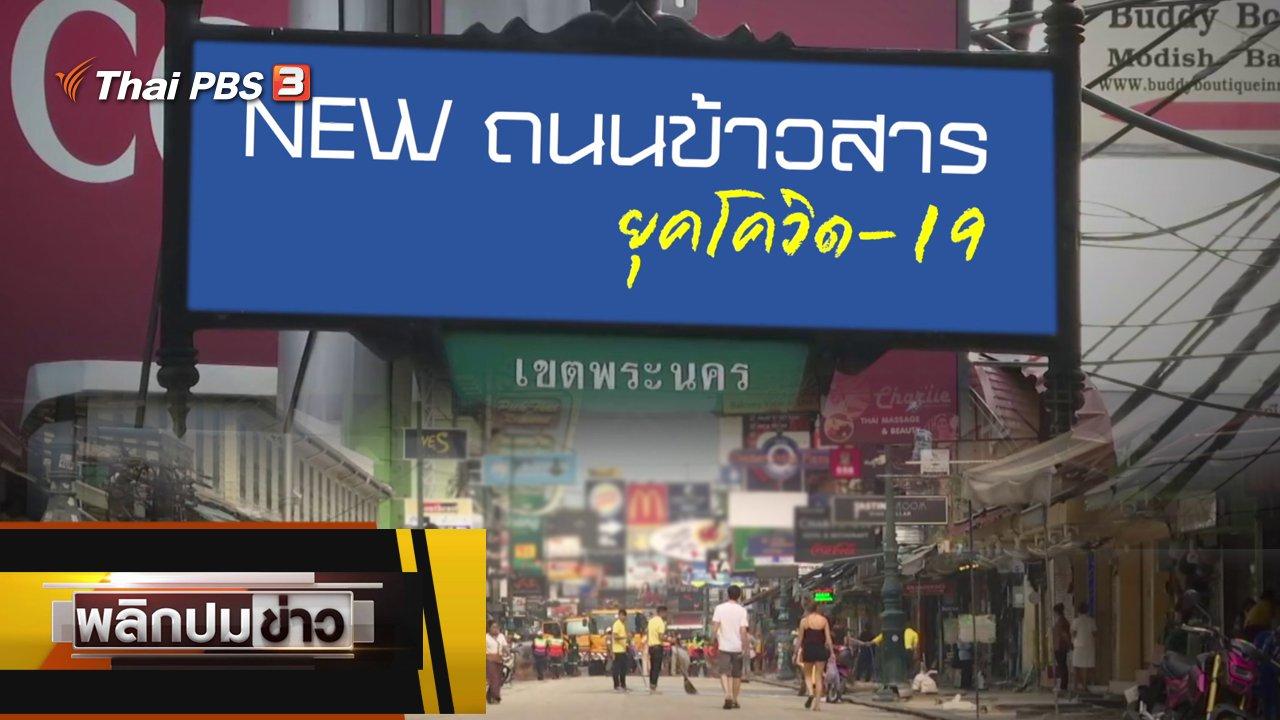 พลิกปมข่าว - NEW ถนนข้าวสาร ยุคโควิด-19