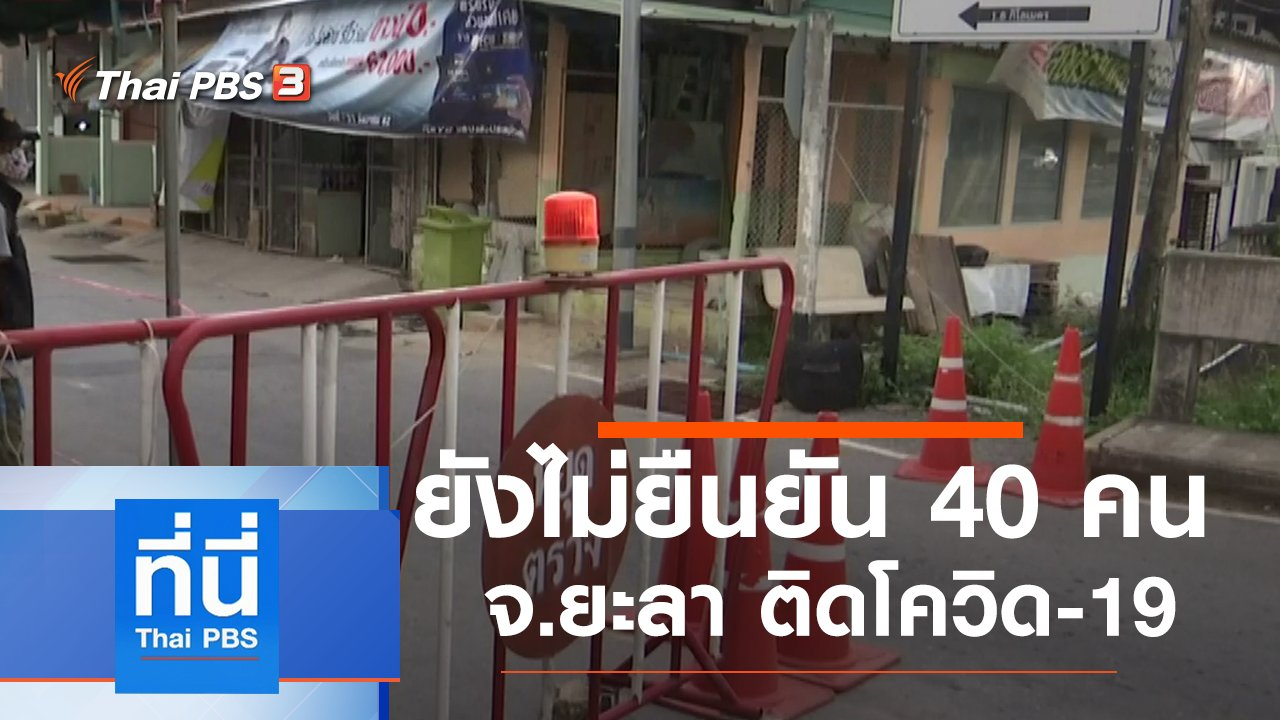 ที่นี่ Thai PBS - ประเด็นข่าว (4 พ.ค. 63)
