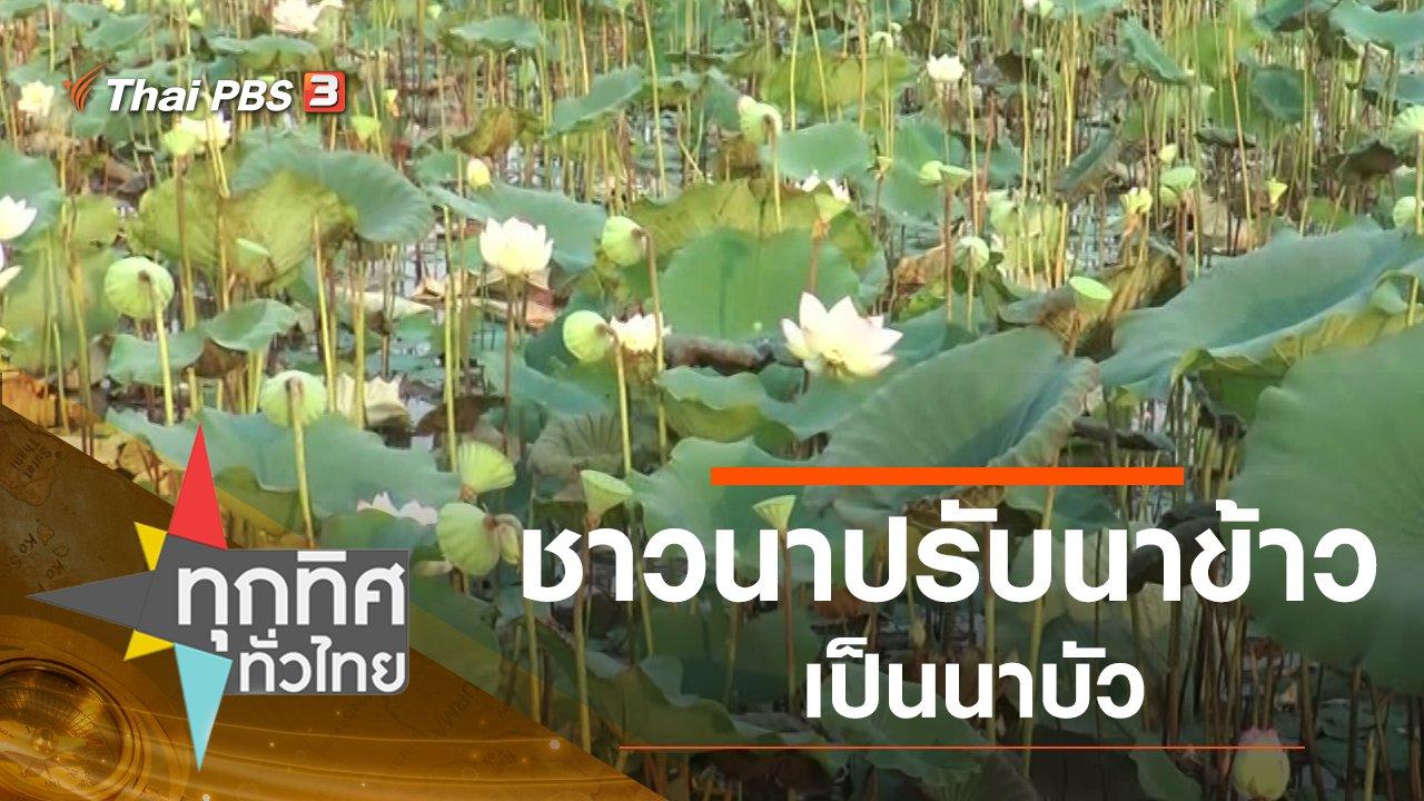 ทุกทิศทั่วไทย - ประเด็นข่าว (7 พ.ค. 63)