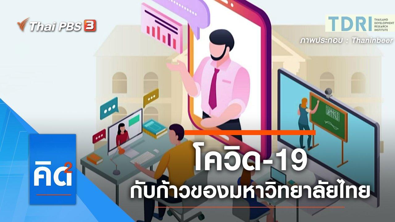 คิดยกกำลัง 2 - โควิด-19 กับก้าวของมหาวิทยาลัยไทย