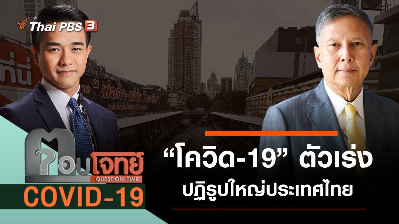 """ตอบโจทย์ - """"โควิด-19"""" ตัวเร่ง """"ปฏิรูปใหญ่"""" ประเทศไทย"""
