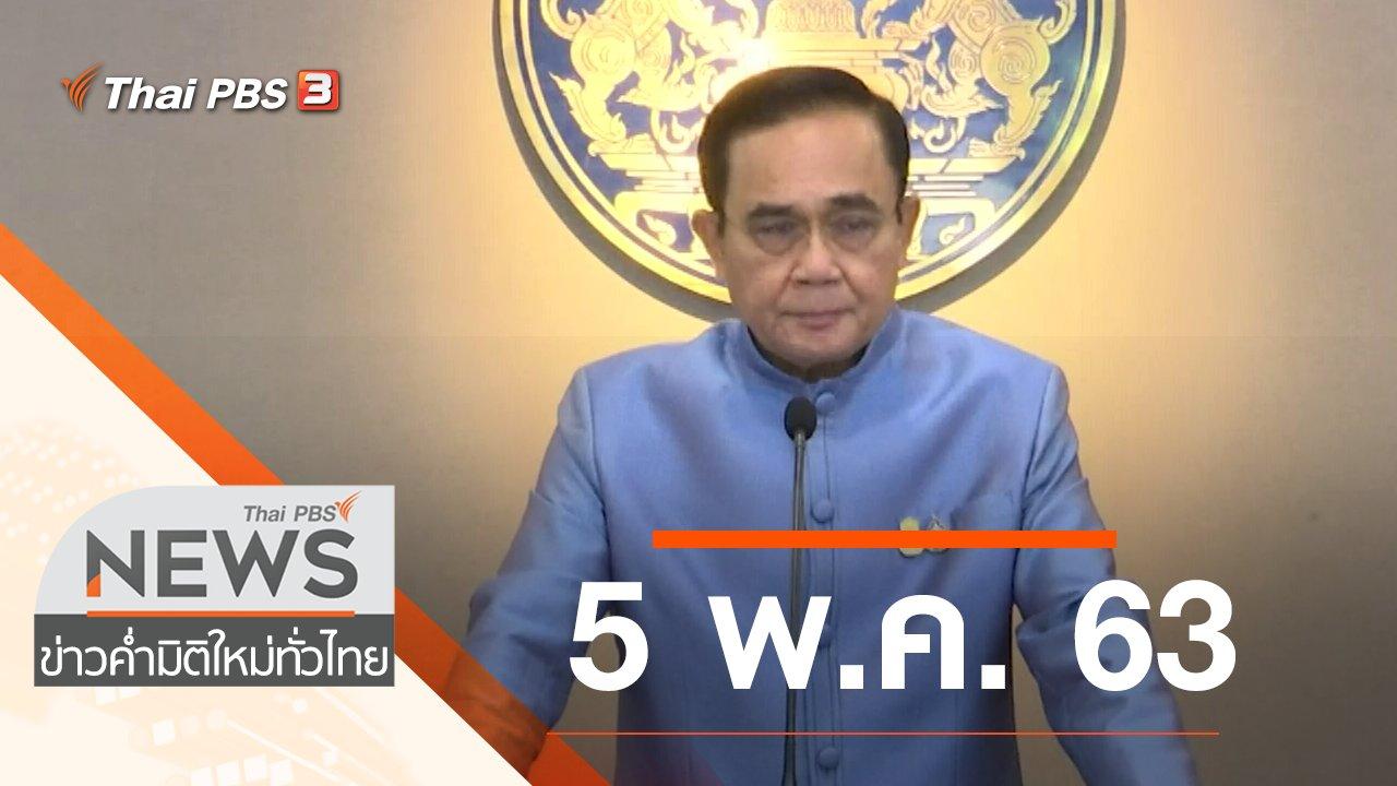 ข่าวค่ำ มิติใหม่ทั่วไทย - ประเด็นข่าว (5 พ.ค. 63)