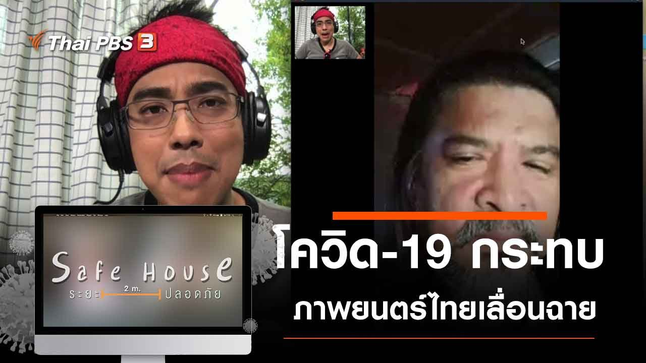 Safe House ปกติใหม่ - โควิด-19 กระทบภาพยนตร์ไทยเลื่อนฉาย