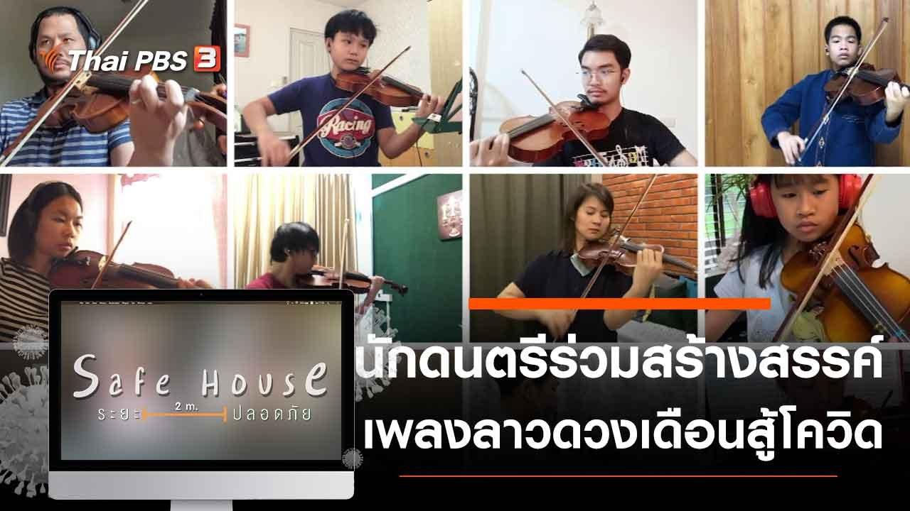 Safe House ปกติใหม่ - นักดนตรีร่วมสร้างสรรค์เพลงลาวดวงเดือนสู้โควิด
