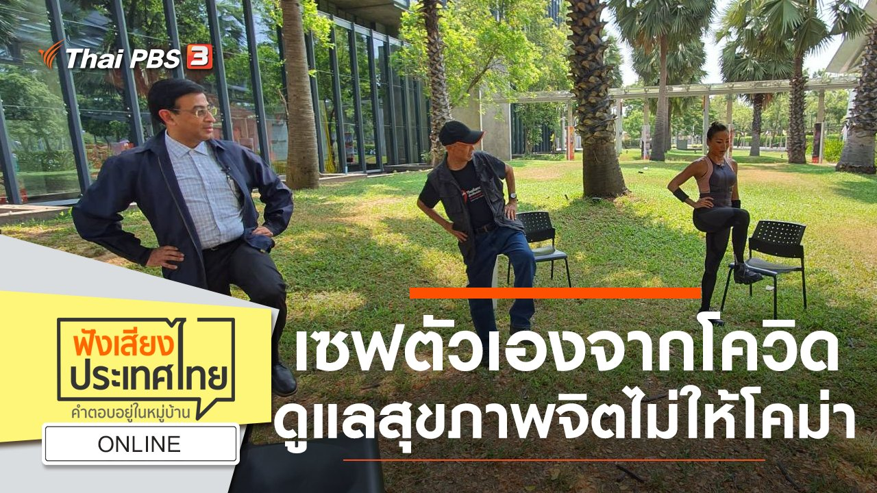 ฟังเสียงประเทศไทย - Online : เซฟตัวเองจากโควิด ดูแลสุขภาพจิตไม่ให้โคม่า