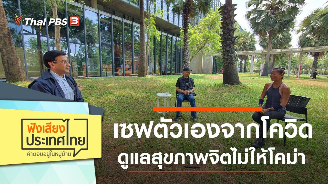 ฟังเสียงประเทศไทย - เซฟตัวเองจากโควิด ดูแลสุขภาพจิตไม่ให้โคม่า