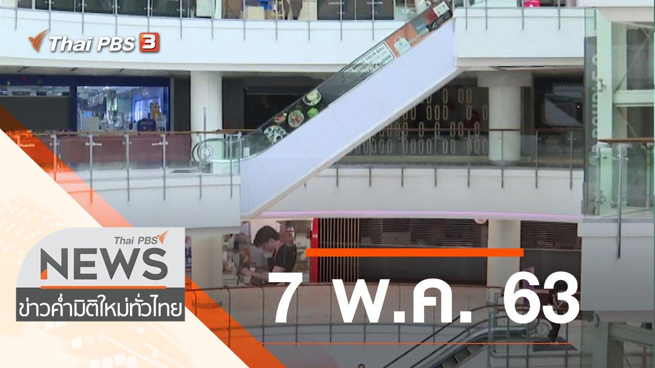 ข่าวค่ำ มิติใหม่ทั่วไทย - ประเด็นข่าว (7 พ.ค. 63)