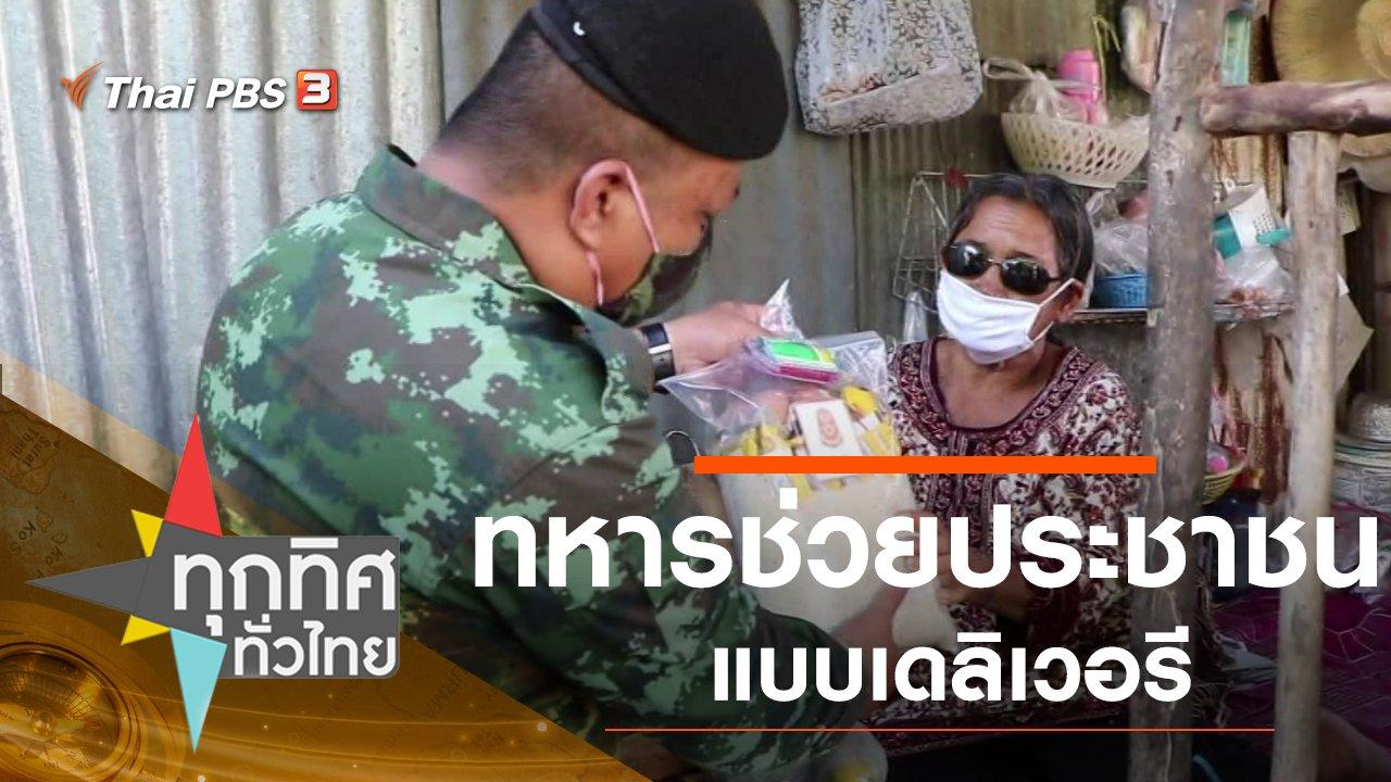ทุกทิศทั่วไทย - ประเด็นข่าว (12 พ.ค. 63)