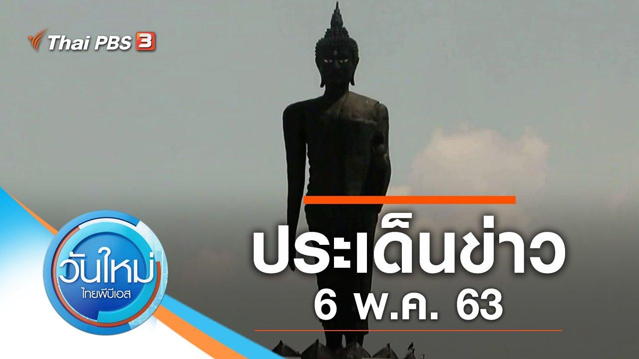 วันใหม่  ไทยพีบีเอส - ประเด็นข่าว (6 พ.ค. 63)