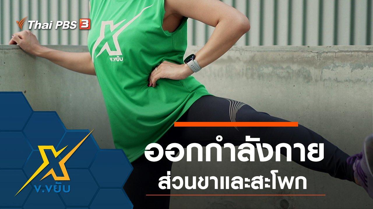 ข.ขยับ X - ออกกำลังกายส่วนขาและสะโพก