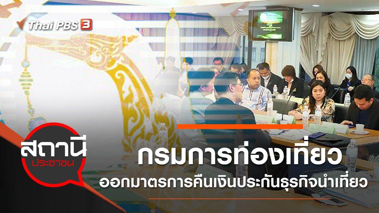 สถานีประชาชน - กรมการท่องเที่ยวออกมาตรการคืนเงินประกันธุรกิจนำเที่ยว