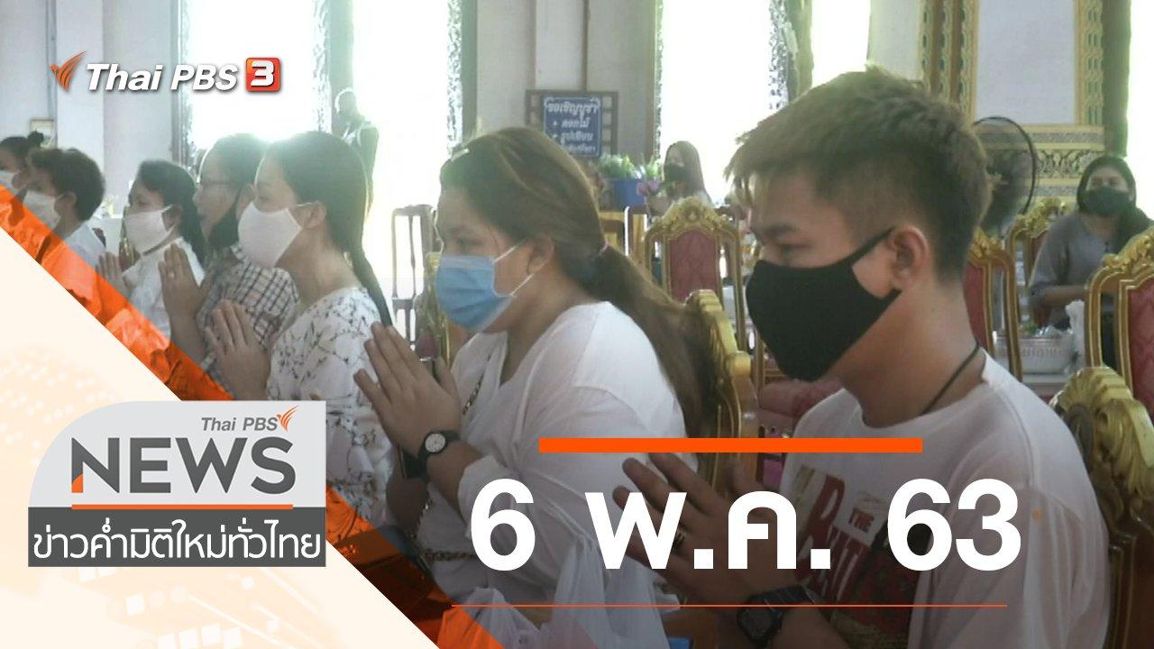 ข่าวค่ำ มิติใหม่ทั่วไทย - ประเด็นข่าว (6 พ.ค. 63)