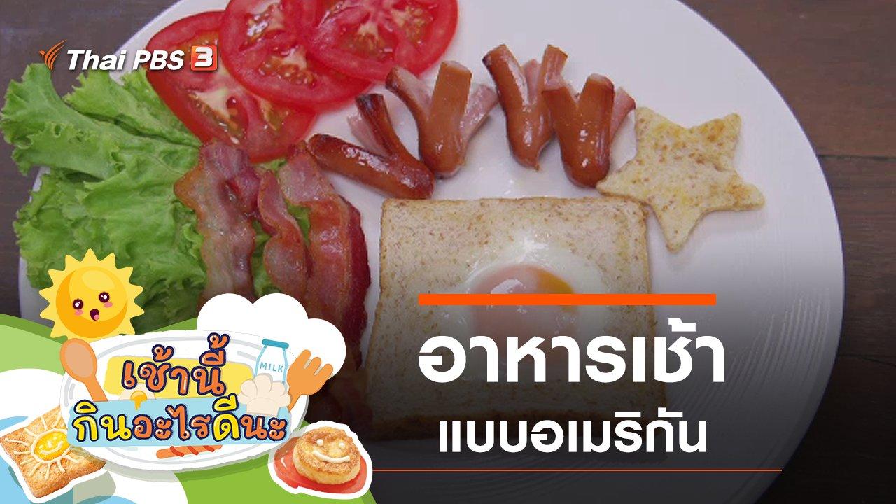 เช้านี้กินอะไรดีนะ - อาหารเช้าแบบอเมริกัน
