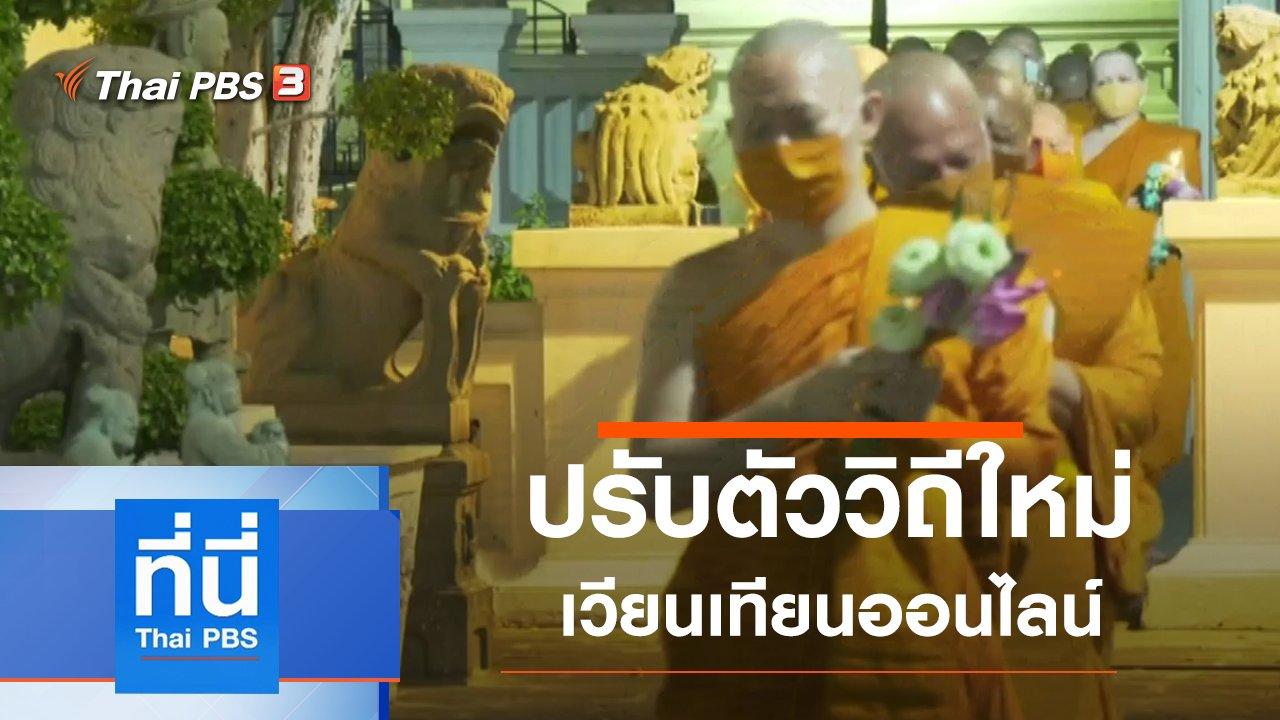 ที่นี่ Thai PBS - ประเด็นข่าว (6 พ.ค. 63)