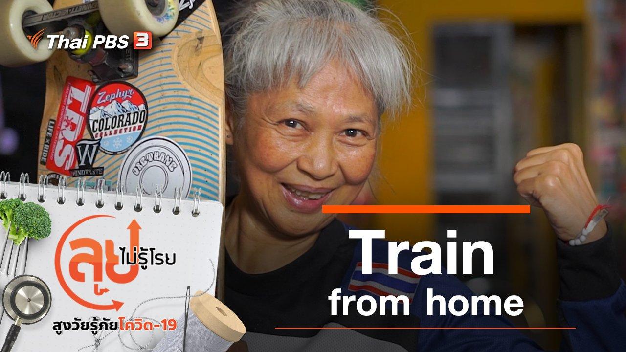 ลุยไม่รู้โรย - Train from home