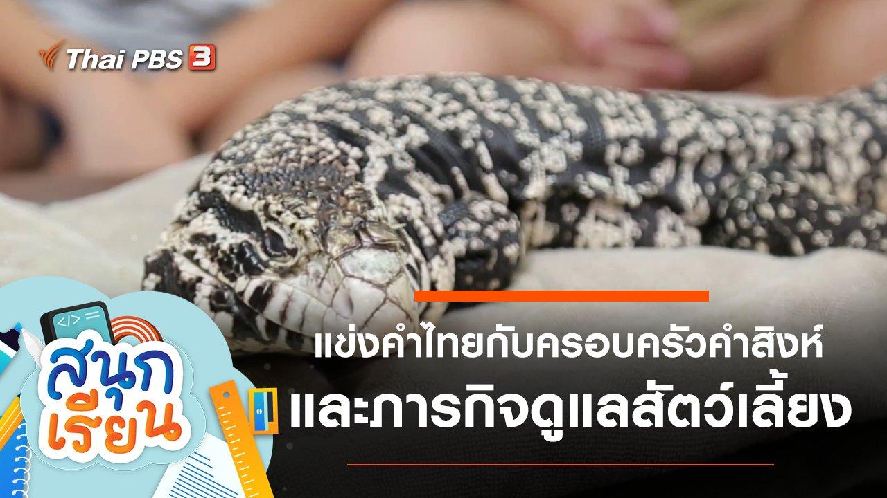 สนุกเรียน - แข่งคำไทยกับครอบครัวคำสิงห์ และภารกิจดูแลสัตว์เลี้ยง