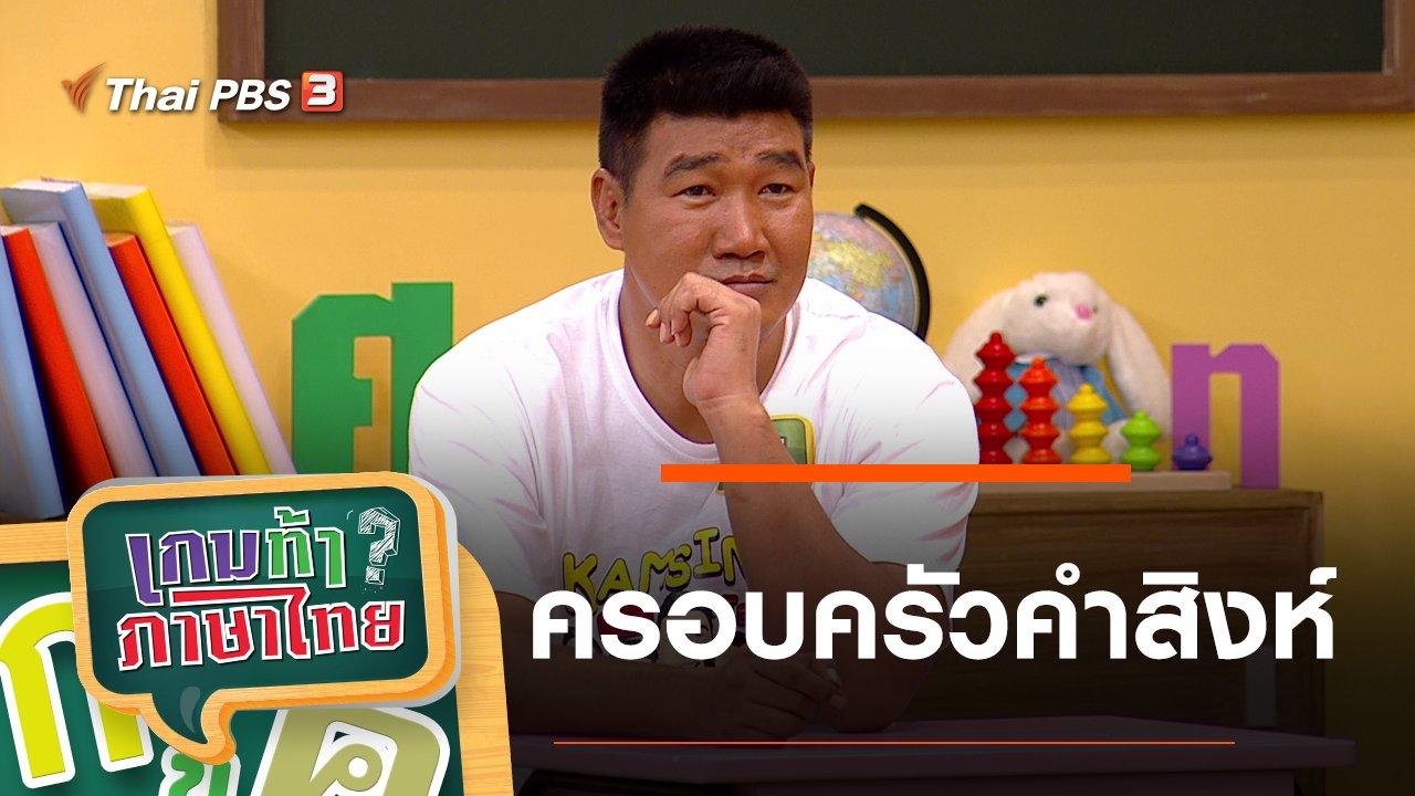 เกมท้า ภาษาไทย - ครอบครัวคำสิงห์