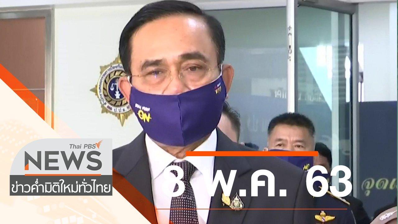 ข่าวค่ำ มิติใหม่ทั่วไทย - ประเด็นข่าว (8 พ.ค. 63)