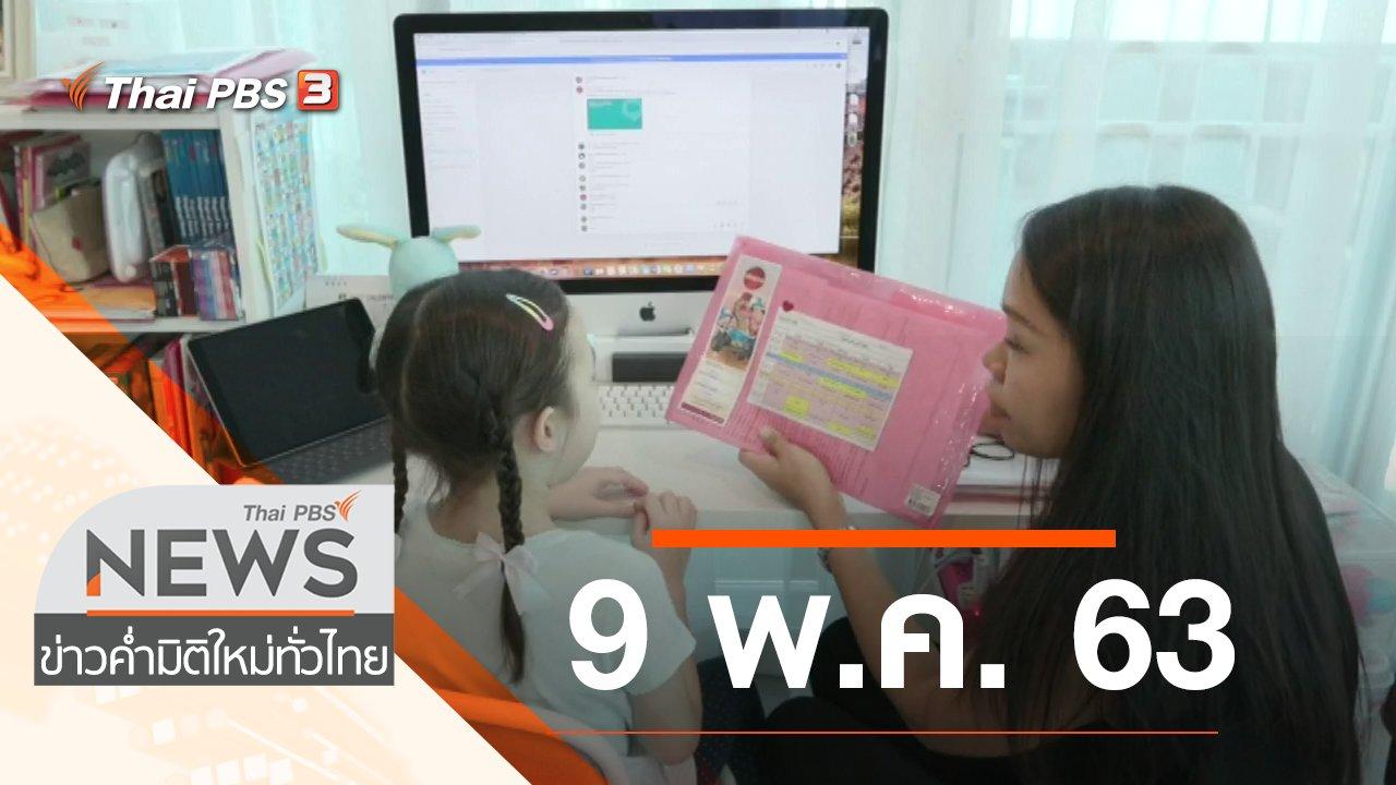 ข่าวค่ำ มิติใหม่ทั่วไทย - ประเด็นข่าว (9 พ.ค. 63)