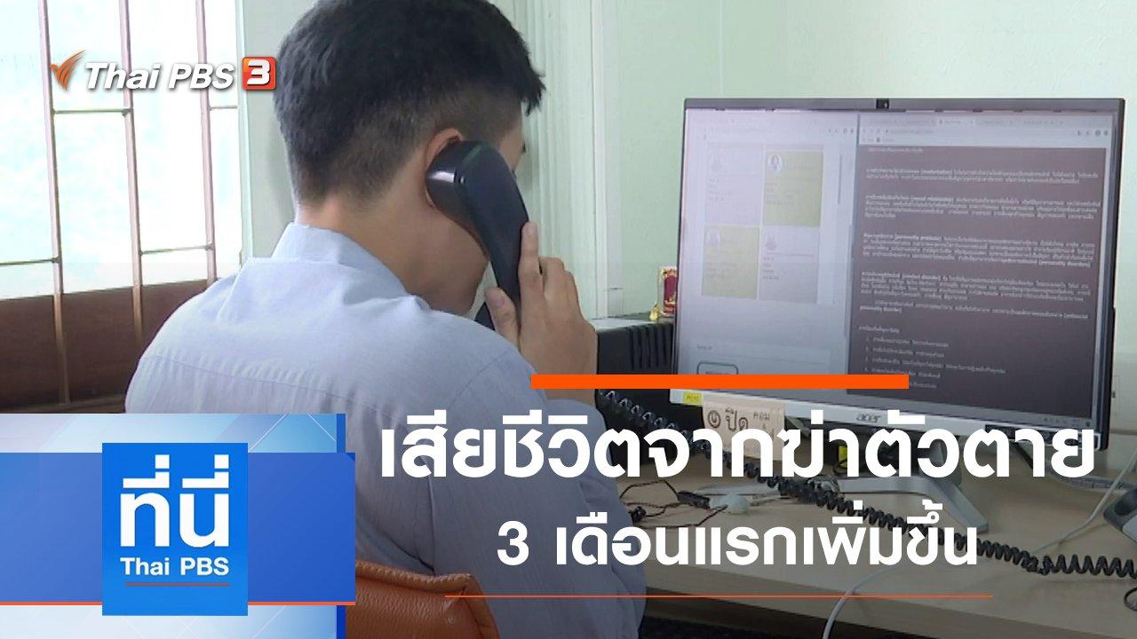 ที่นี่ Thai PBS - ประเด็นข่าว (8 พ.ค. 63)