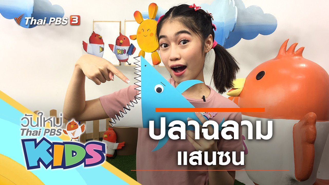 วันใหม่ไทยพีบีเอสคิดส์ - ปลาฉลามแสนซน