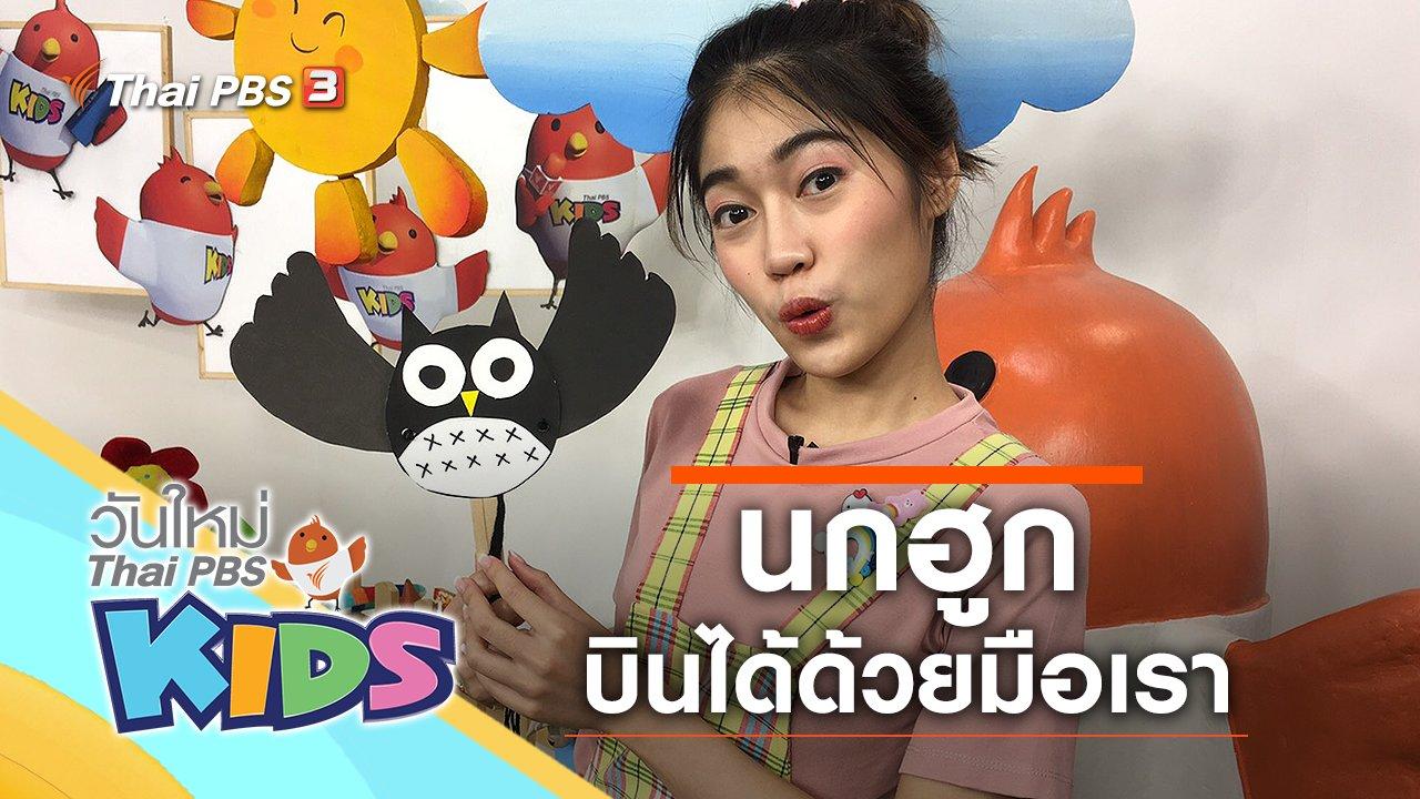 วันใหม่ไทยพีบีเอสคิดส์ - บินไปเลยเจ้านกฮูก