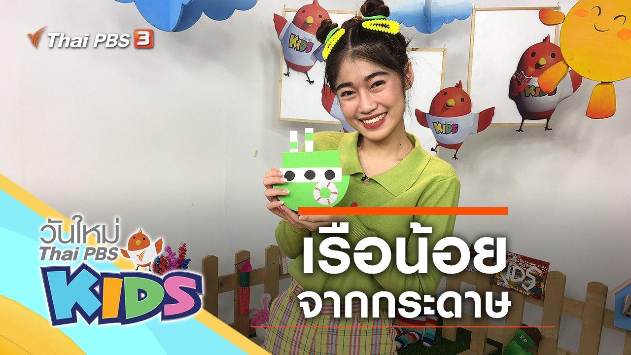 วันใหม่ไทยพีบีเอสคิดส์ - เรือน้อยดุ๊กดิ๊ก