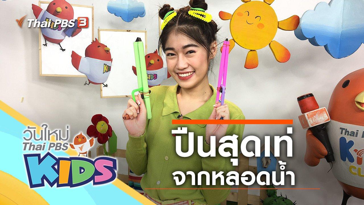 วันใหม่ไทยพีบีเอสคิดส์ - ปืนสุดเท่
