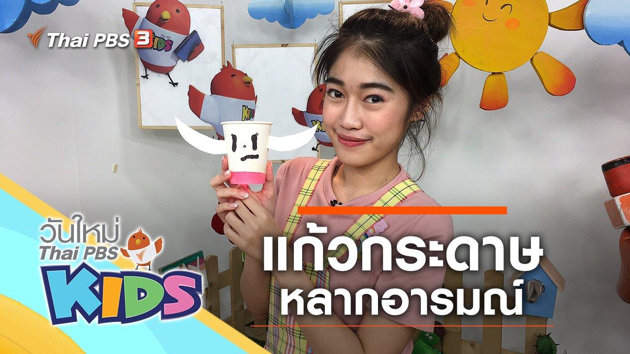 วันใหม่ไทยพีบีเอสคิดส์ - แก้วกระดาษหรรษา