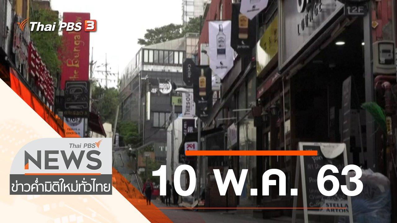 ข่าวค่ำ มิติใหม่ทั่วไทย - ประเด็นข่าว (10 พ.ค. 63)
