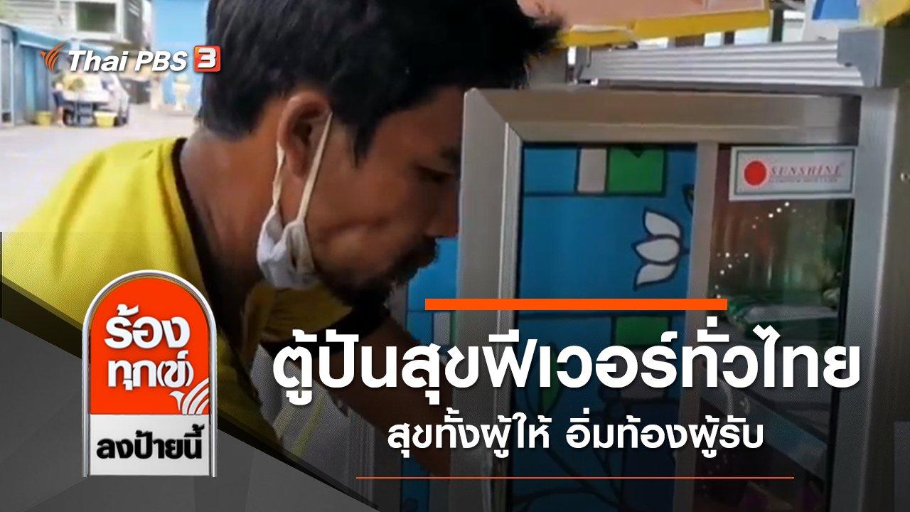 ร้องทุก(ข์) ลงป้ายนี้ - ตู้ปันสุขฟีเวอร์ทั่วไทย สุขทั้งผู้ให้ อิ่มท้องผู้รับ