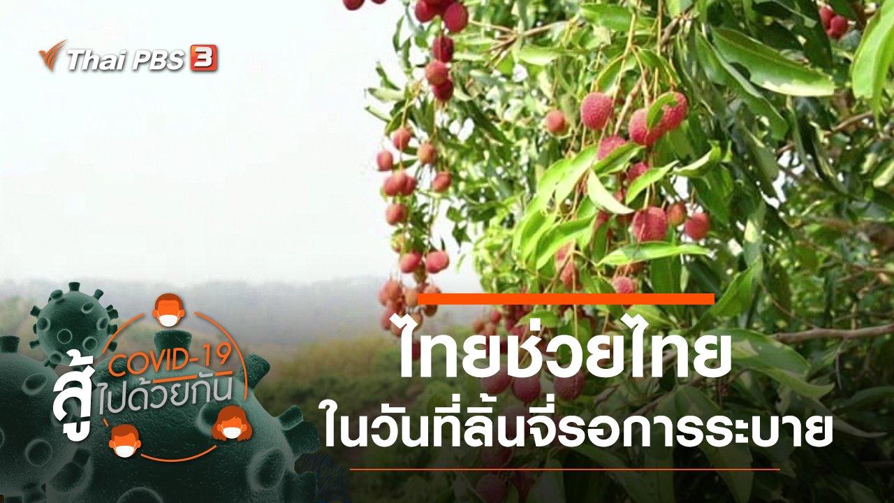โควิด-19 สู้ไปด้วยกัน - ไทยช่วยไทย - ในวันที่ลิ้นจี่ มะม่วงรอการระบาย