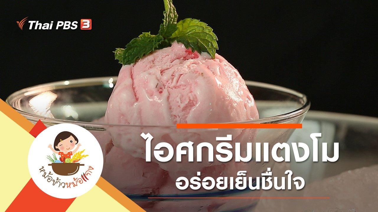 หม้อข้าวหม้อแกง - ไอศกรีมแตงโม