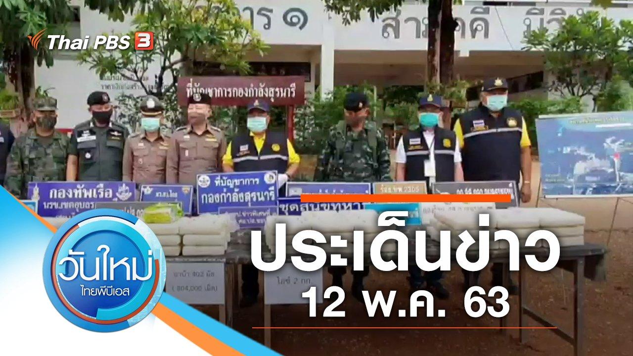 วันใหม่  ไทยพีบีเอส - ประเด็นข่าว (12 พ.ค. 63)