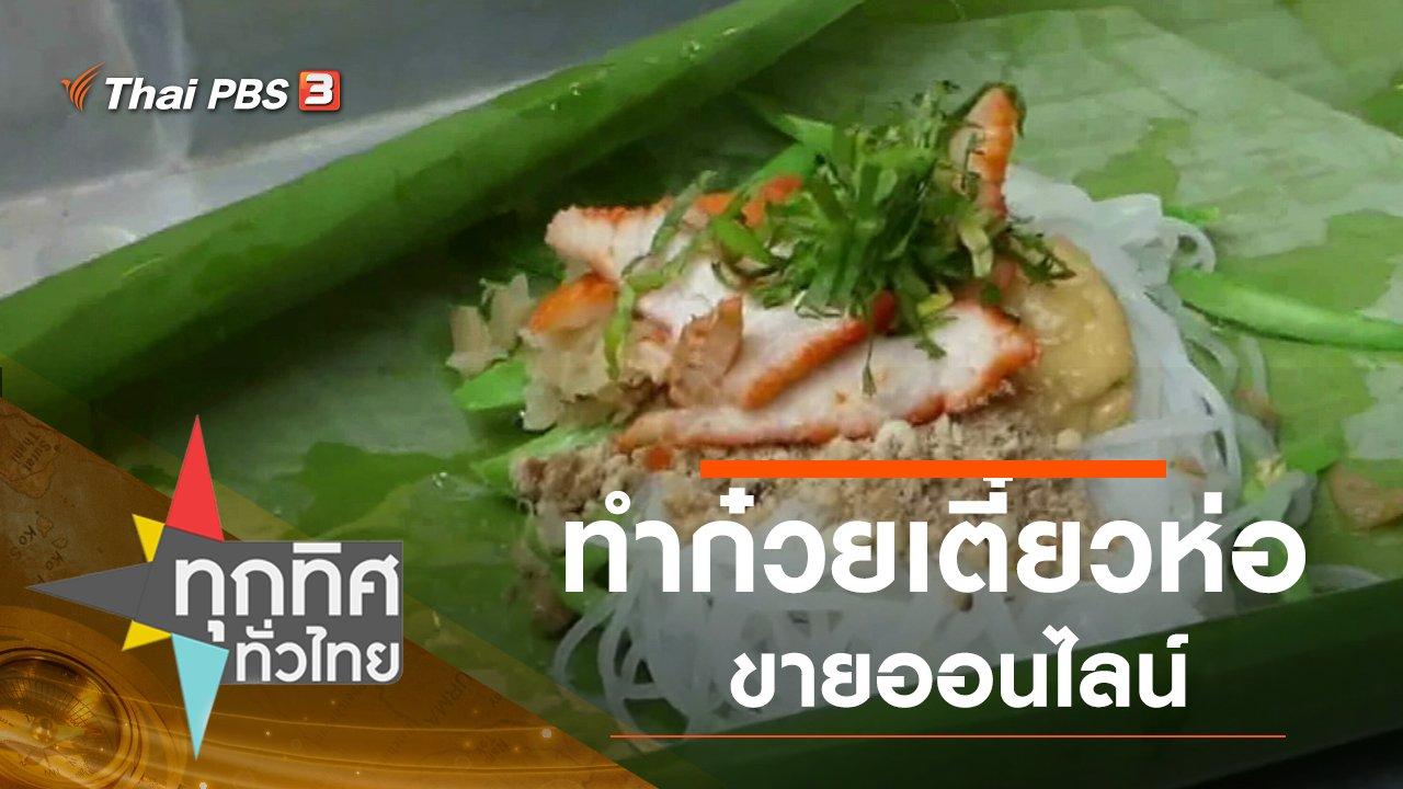 ทุกทิศทั่วไทย - ประเด็นข่าว (15 พ.ค. 63)