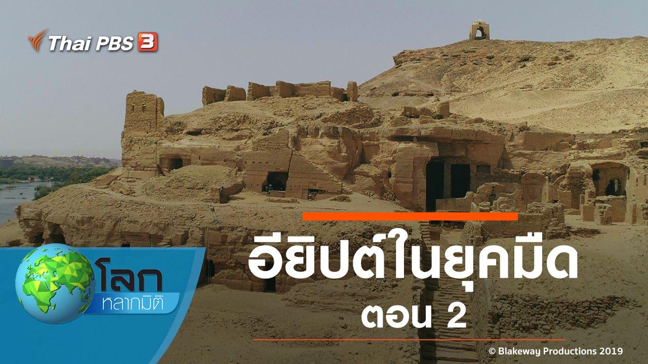 โลกหลากมิติ - อียิปต์ในยุคมืด ตอน 2