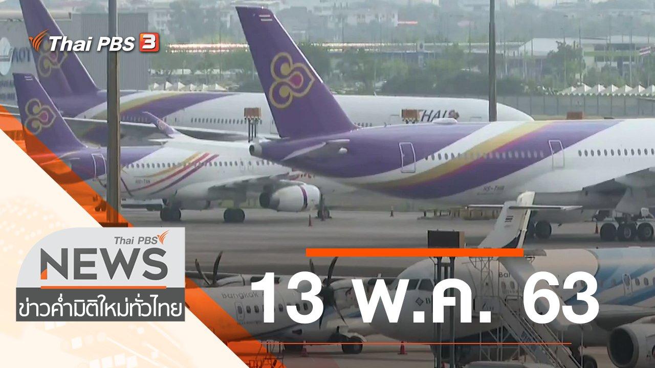 ข่าวค่ำ มิติใหม่ทั่วไทย - ประเด็นข่าว (13 พ.ค. 63)