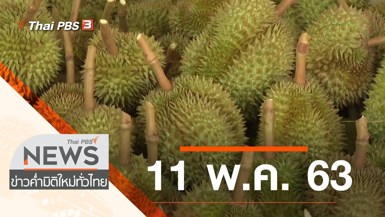 ข่าวค่ำ มิติใหม่ทั่วไทย - ประเด็นข่าว (11 พ.ค. 63)