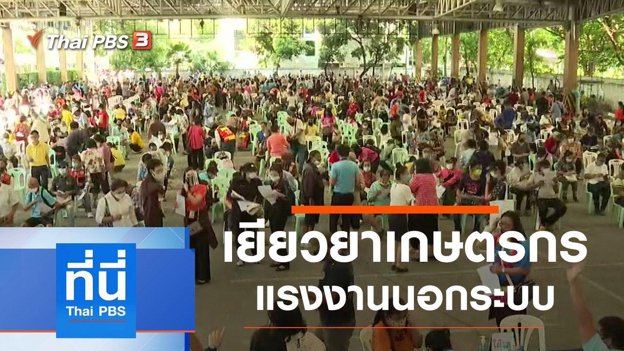 ที่นี่ Thai PBS - ประเด็นข่าว (11 พ.ค. 63)