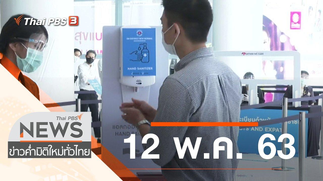 ข่าวค่ำ มิติใหม่ทั่วไทย - ประเด็นข่าว (12 พ.ค. 63)