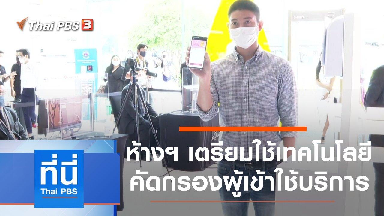 ที่นี่ Thai PBS - ประเด็นข่าว (12 พ.ค. 63)