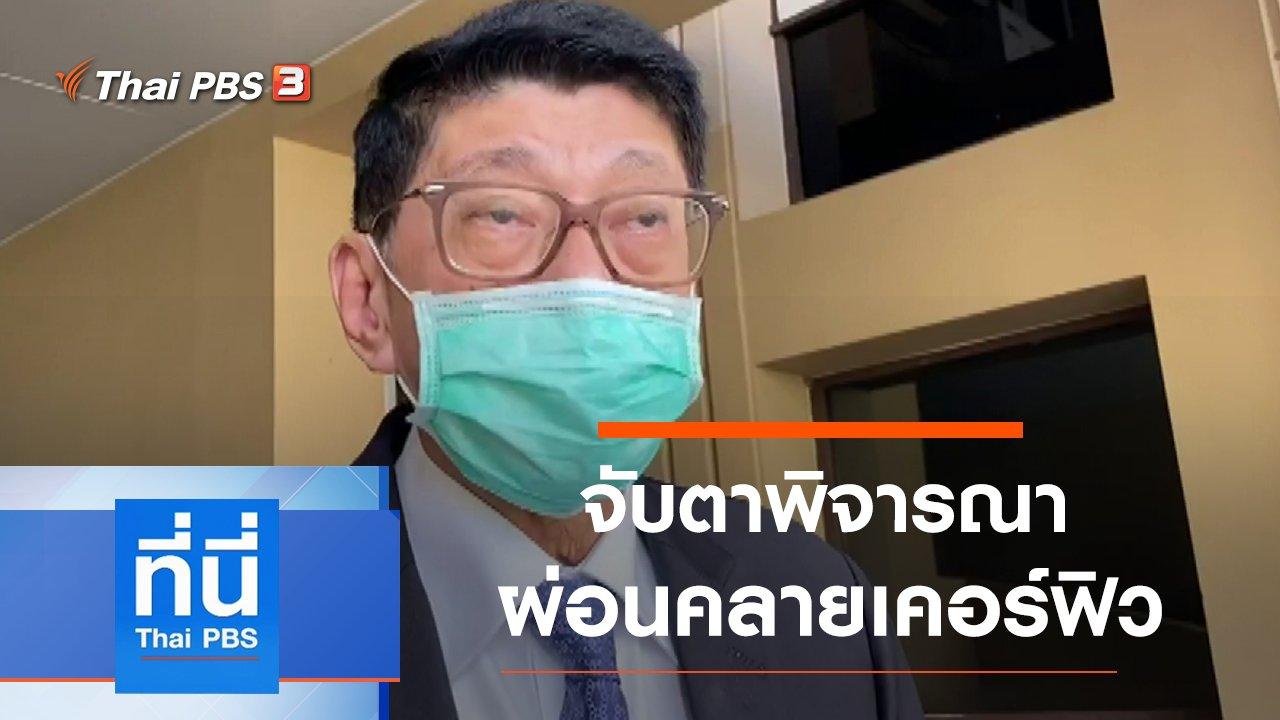 ที่นี่ Thai PBS - ประเด็นข่าว (13 พ.ค. 63)