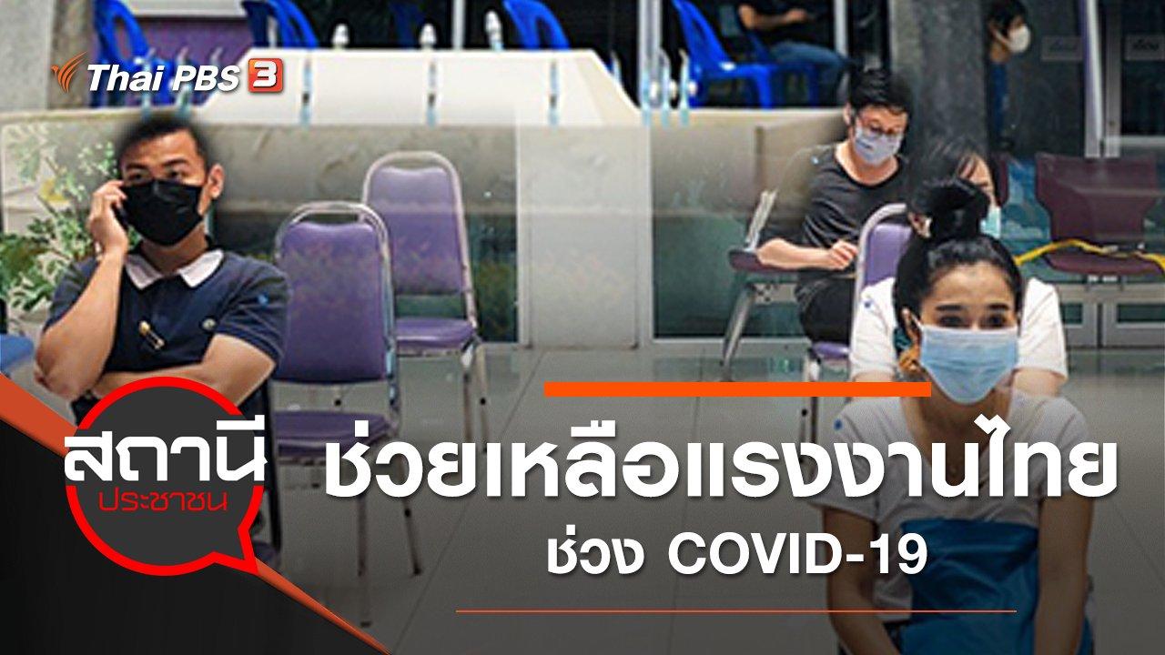สถานีประชาชน - ช่วยเหลือแรงงานไทยช่วง COVID-19