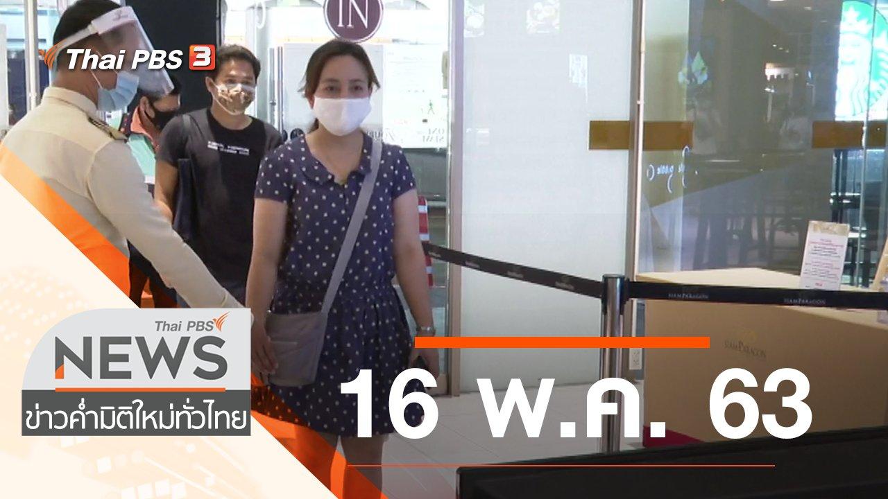 ข่าวค่ำ มิติใหม่ทั่วไทย - ประเด็นข่าว (16 พ.ค. 63)