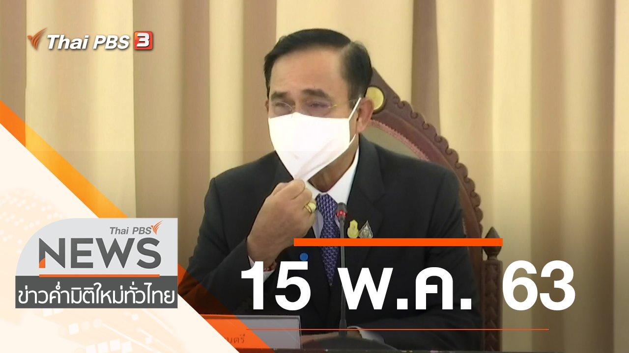 ข่าวค่ำ มิติใหม่ทั่วไทย - ประเด็นข่าว (15 พ.ค. 63)