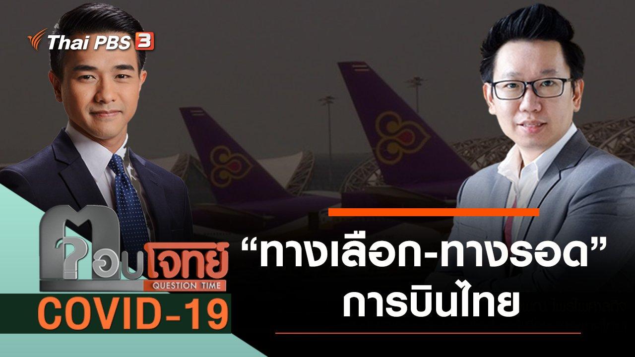 """ตอบโจทย์ - """"ทางเลือก-ทางรอด"""" การบินไทย"""