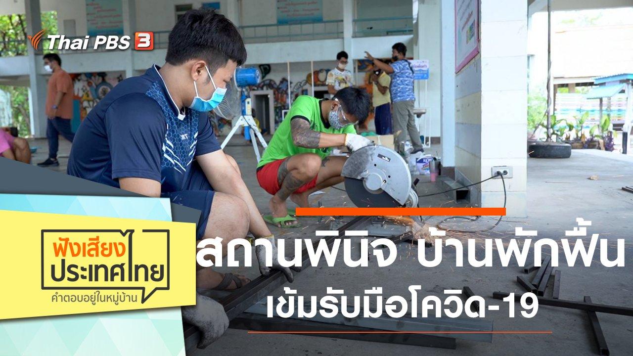 ฟังเสียงประเทศไทย - สถานพินิจ บ้านพักฟื้นเข้ม รับมือโควิด-19